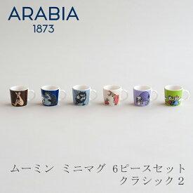 ムーミン ミニマグ 6ピースセット クラシック2(アラビア/ARABIA)