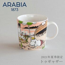 【2021年夏季限定】ムーミンマグ(アラビア/ARABIA) トゥギャザー