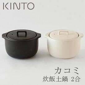 カコミ 炊飯土鍋 2合 (キントー/KINTO)