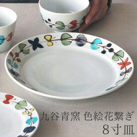 九谷青窯(くたにせいよう) 色絵花繋ぎ(いろえはなつなぎ) 8寸皿