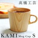 高橋工芸 KAMI(カミ) マグカップ S 150ml