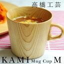 高橋工芸 KAMI(カミ) マグカップ M 220ml