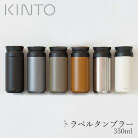 トラベル タンブラー 350ml (キントー/KINTO)