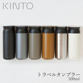 トラベル タンブラー 500ml (キントー/KINTO)