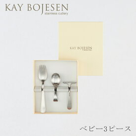 グランプリ カトラリーセット ベビー 3ピース(カイ・ボイスン/Kay Bojesen)