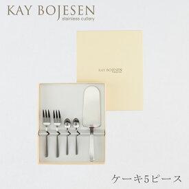 グランプリ カトラリーセット ケーキ 5ピース(カイ・ボイスン/Kay Bojesen)※受注発注