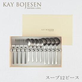 グランプリ カトラリーセット スープ 12ピース(カイ・ボイスン/Kay Bojesen)※受注発注