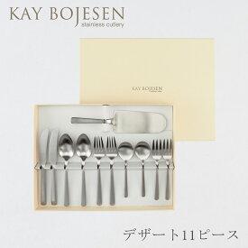 グランプリ カトラリーセット デザート 11ピース(カイ・ボイスン/Kay Bojesen)※受注発注
