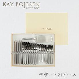 グランプリ カトラリーセット デザート 21ピース(カイ・ボイスン/Kay Bojesen)※受注発注
