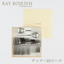 グランプリ カトラリーセット ディナー 22ピース(カイ・ボイスン/Kay Bojesen)※受注発注