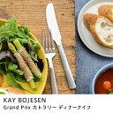 Kay Bojesen(カイ・ボイスン)Grand Prix(グランプリ)カトラリー ディナーナイフ【デンマーク王室 カイボイスン】