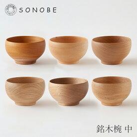 銘木椀 中(薗部産業)