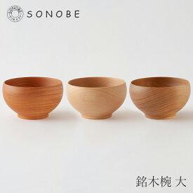 銘木椀 大(薗部産業)