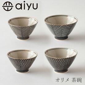 オリメ 茶碗 ブラウン(アイユー/aiyu)