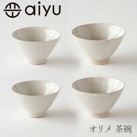 オリメ 茶碗 ホワイト(アイユー/aiyu)