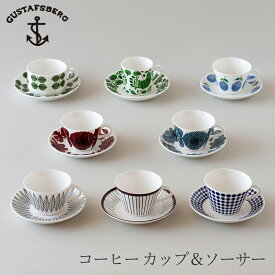 コーヒー カップ&ソーサー(グスタフスベリ/GUSTAVSBERG)【送料無料】
