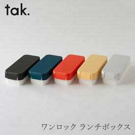 ワンロック ランチボックス(タック/tak.)
