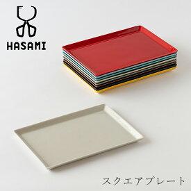 スクエアプレート(HASAMI)