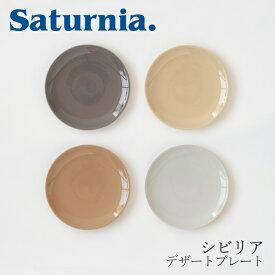 シビリア デザートプレート(サタルニア/Saturnia)