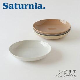 シビリア パスタボウル(サタルニア/Saturnia)