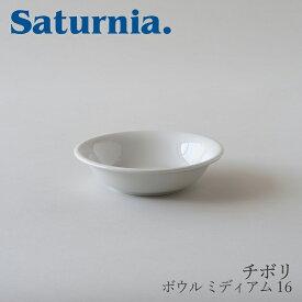 チボリ ボウル ミディアム 16 (サタルニア/Saturnia)