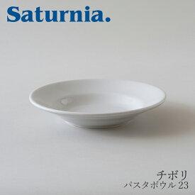 チボリ パスタボウル 23 (サタルニア/Saturnia)