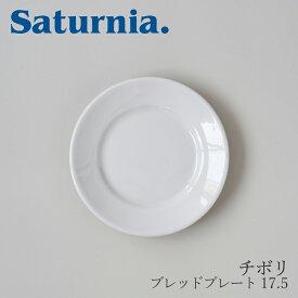 チボリ ブレッドプレート 17.5 (サタルニア/Saturnia)