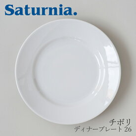 チボリ ディナープレート 26 (サタルニア/Saturnia)