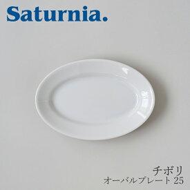 チボリ オーバルプレート 25 (サタルニア/Saturnia)