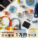【数量限定】 マリメッコ 夏の福袋 1万円コース【fuku】