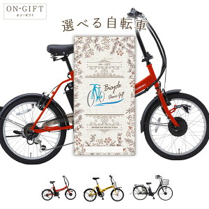 3種から選べる電動アシスト自転車[ギフト ギフト券 カタログギフト ギフトカード 送料無料][おしゃれ お中元 内祝い 結婚内祝い 誕生日 プレゼント お返し]