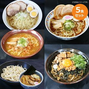 ラーメン・つけ麺・まぜそば5種食べ比べセット(5食入)【産直グルメ】