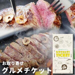 お取り寄せグルメチケット オージービーフ 1 パウンド サーロイン ステーキ 肉 (4枚)[牛肉 ブロック BBQ][グルメ ギフト ギフト券 カタログギフト ギフトカード 送料無料][御年賀 お年賀 内祝い