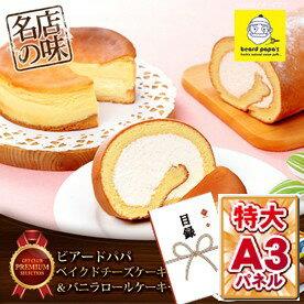 ビアードパパベイクドチーズケーキ&ロールケーキセット【目録引換券・A3パネル付き】