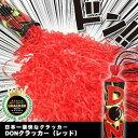 日本一豪快なクラッカー DONクラッカー(レッド)