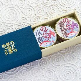 島根 贅沢のどぐろ旨味めぐり缶詰2缶セット