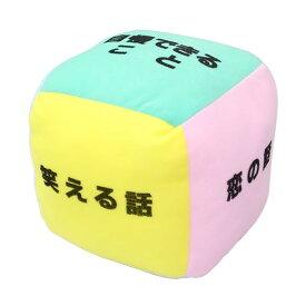 パーティーゲーム 【おもしろサイコロ(M)】 宴会ゲーム パーティーグッズ 宴会グッズ テーブルゲーム