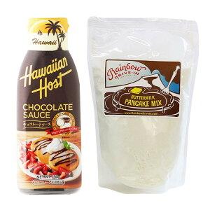 ハワイアンホースト チョコレートソース &ハワイアンパンケーキミックス セット