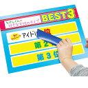 パーティーゲーム【テレビ番組風フリップボード BEST3】 宴会ゲーム パーティーグッズ 宴会グッズ テーブルゲーム