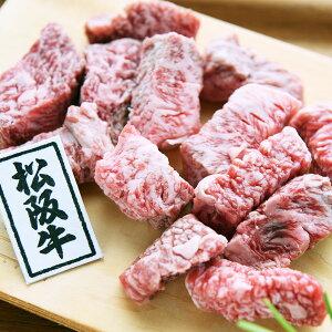 松阪牛 サイコロステーキ 霜降り 牛肉 ギフト にも 400g セット 松坂牛 【即日発送】【即日出荷】