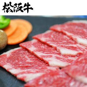 A4ランク以上限定 松阪牛 焼肉 200g 松坂牛 【即日発送】【即日出荷】
