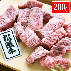 松阪牛 サイコロステーキ 霜降り 牛肉 ギフト にも 200g セット 松坂牛 【即日発送】【即日出荷】