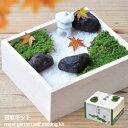 忘年会 ビンゴ 景品 【小さな日本庭園を愛でる苔庭キット】 忘年会 景品 二次会 景品 ビンゴ 景品 コンペ 景品 コンペ…