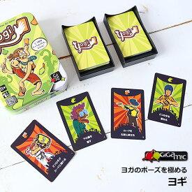 パーティーゲーム【ヨガのポーズを極める! ヨギ[カードゲーム]】 宴会ゲーム パーティーグッズ 宴会グッズ テーブルゲーム