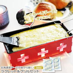 北海道産チーズが後から届く ラクレット&グリルセット(150g×2個)