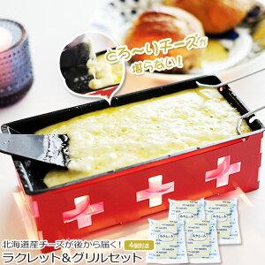 ラクレット チーズ ギフト 【北海道チーズが後から届く ラクレット&グリルセット(150g×4個)】