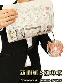 簡単手品セット 新聞紙と幻の水