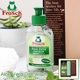 ドイツ生まれのフロッシュキッチン洗剤セット