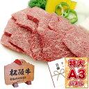 景品 目録 肉 【松阪牛焼肉用400g】 A3パネル付き 目録 グルメギフト券 景品 ビンゴ 景品、結婚式 二次会 景品セット…
