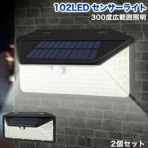102LEDソーラーセンサーライト 2個セット 進化版 三面発光 450ルーメン3モード点灯 300度照明 IP65防水 人感センサー 駐車場 屋外 庭 玄関 ガーデンライトネジ付き